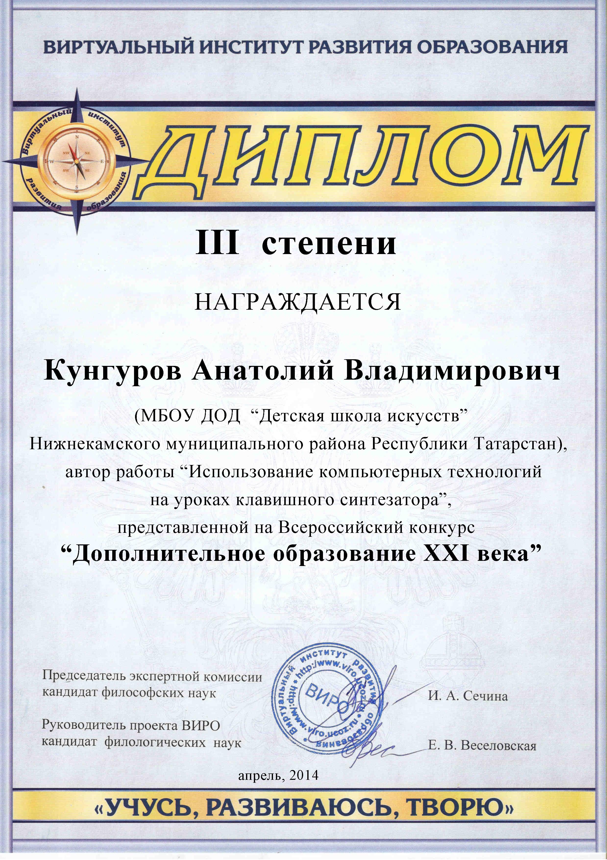 Анатолий Кунгуров