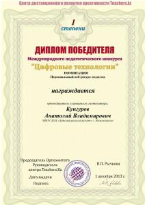 Kungurov A.V. - Diplom I stepeni konkursa Cifrovye tehnologii (2013)