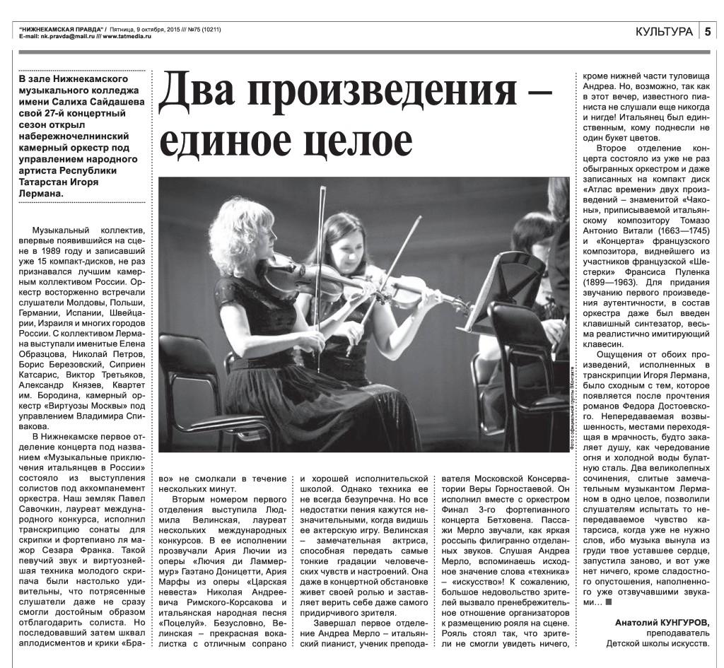 Kungurov A.V. - Stat'ya v NP №75 (10211) ot 09.10.2015