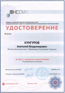 Kungurov A.V. - Udostoverenie NSSMO-2015