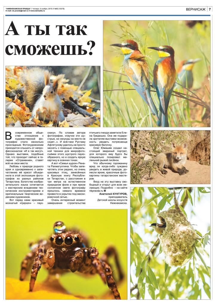Kungurov A.V. - Stat'ya №82 (10218) ot 05.11.2015