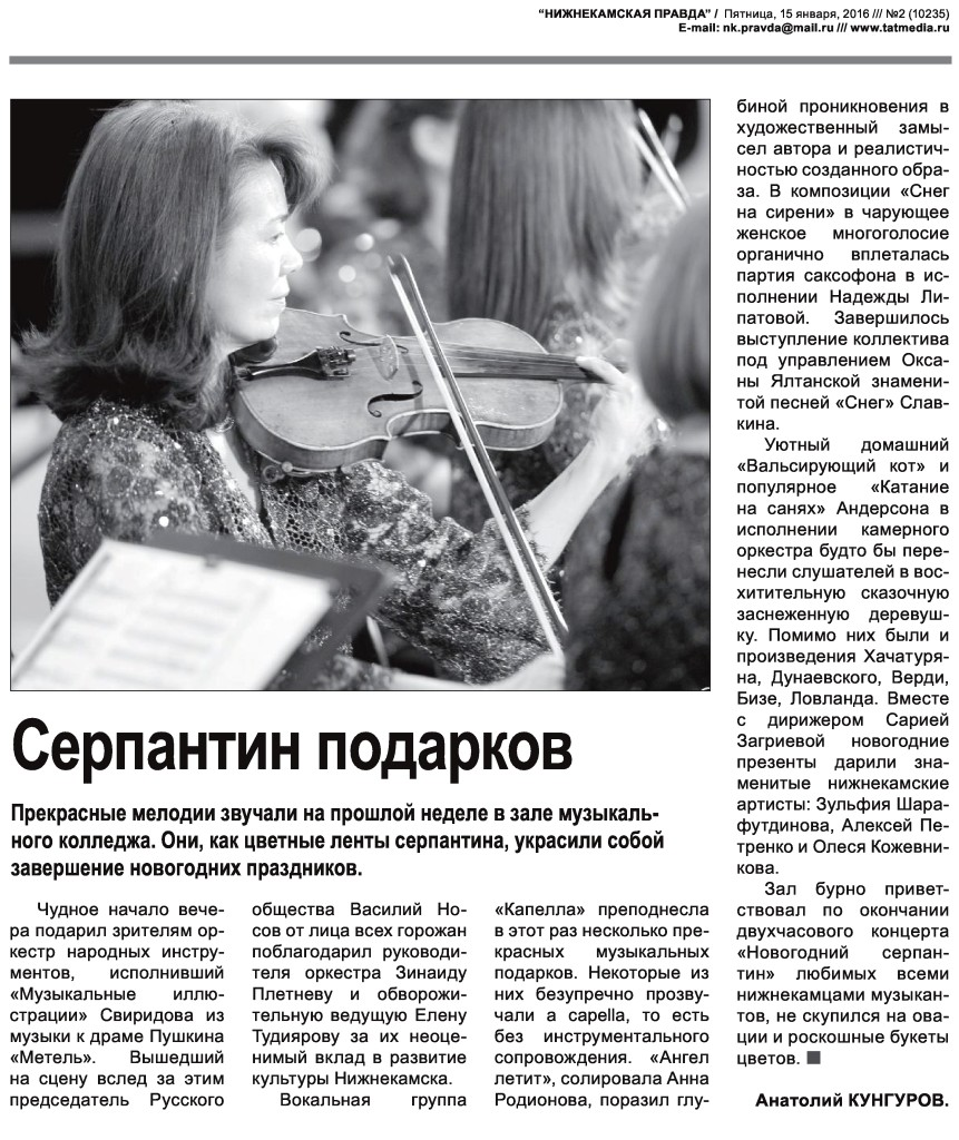 Kungurov A.V. - Stat'ya v NP №02 (10235) ot 15.01.2016