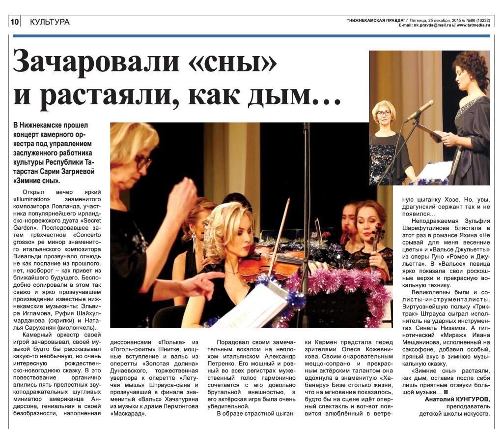 Kungurov A.V. - Stat'ya v NP №96 (10232) ot 25.12.2015