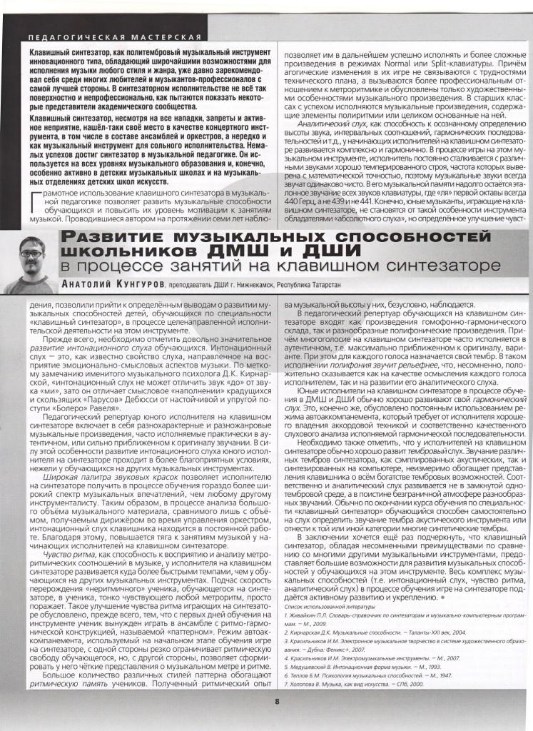 Kungurov A.V.-Stat'yaMiJE№1,2016