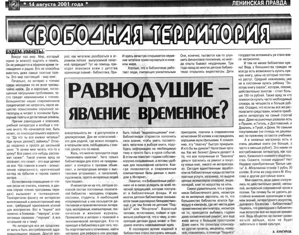 Kungurov A.V. - Stat'ya v LP №153 (7252) ot 14.08.2001