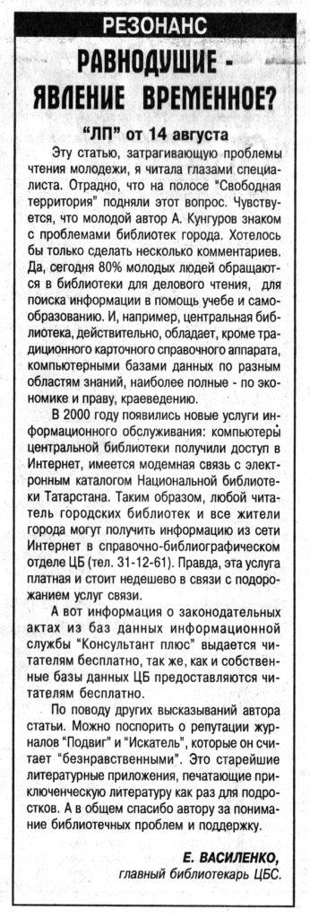 Resonans na stat'yu v LP №165 (7264) ot 30.08.2001